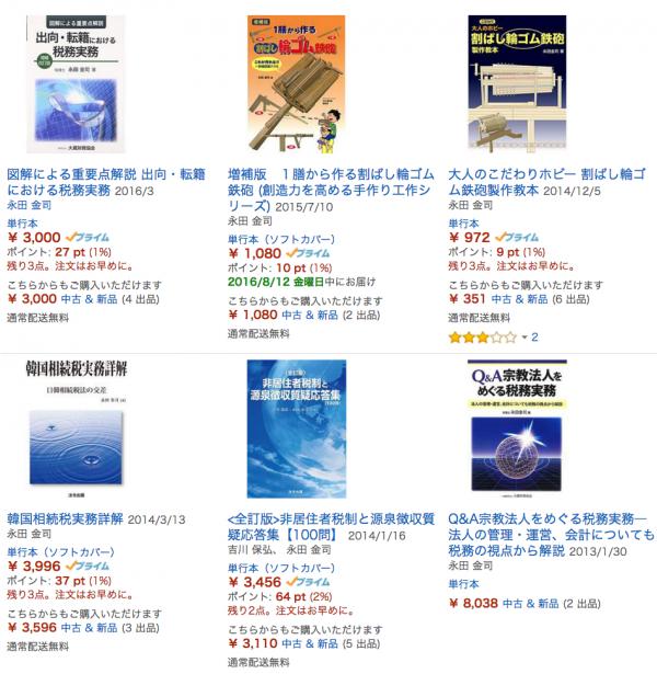 nagata_books
